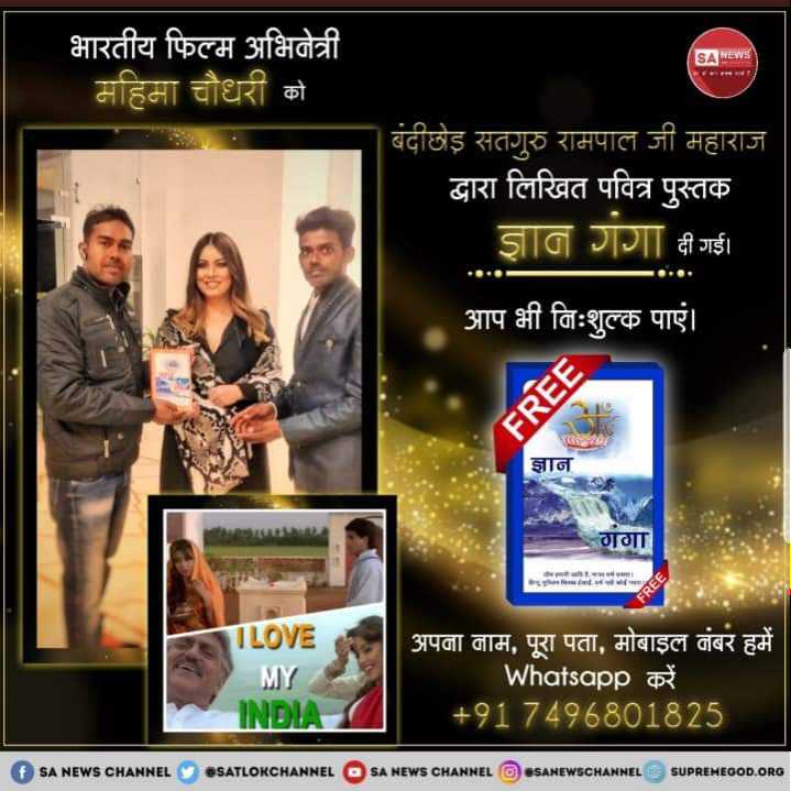 💐मकरसंक्रांति शुभकामनाएं - SA NEWS भारतीय फिल्म अभिनेत्री महिमा चौधरी को बंदीछोड़ सतगुरु रामपाल जी महाराज द्वारा लिखित पवित्र पुस्तक ज्ञान गंगा दी गई । आप भी निःशुल्क पाएं । FREE ज्ञान गंगा amtamnnel Ajmmindian ILOVE MY INDIA अपना नाम , पूरा पता , मोबाइल नंबर हमें Whatsapp करें + 917496801825 SA NEWS CHANNEL OSATLOKCHANNEL SA NEWS CHANNEL ESANEWSCHANNEL SUPREMEGOD . ORG - ShareChat