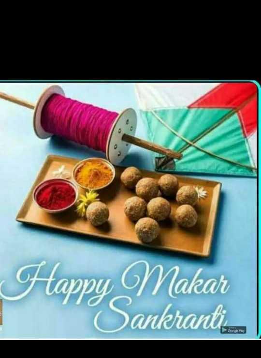 💐मकर संक्रांति शुभकामनाएं - Happy Makar Sankrantin - ShareChat