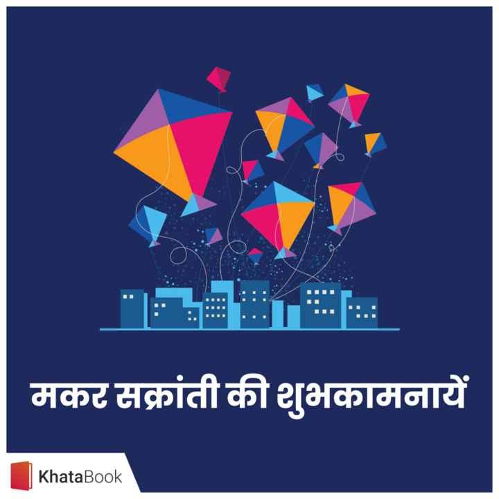 💐मकर संक्रांति शुभकामनाएं - मकर सक्रांती कीशुभकामनायें KhataBook - ShareChat