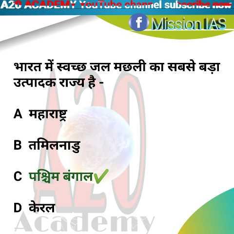 👌 मज़ेदार तथ्य - A2VACADE . . . : . . . . ube channel subsc . . . . . . . . . . f Mission IAS भारत में स्वच्छ जल मछली का सबसे बड़ा उत्पादक राज्य है - A महाराष्ट्र B तमिलनाडु C पश्चिम बंगाल D केरल Academy - ShareChat