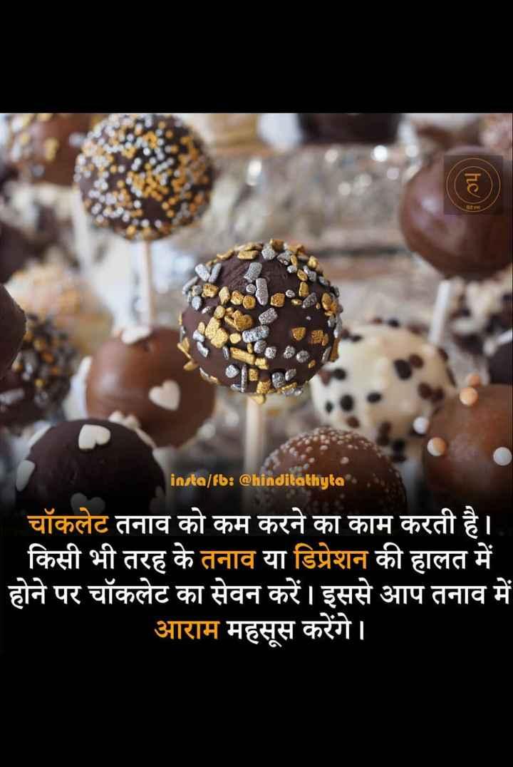 👌 मज़ेदार तथ्य - lic insta / fb : @ hinditathyta चॉकलेट तनाव को कम करने का काम करती है । किसी भी तरह के तनाव या डिप्रेशन की हालत में होने पर चॉकलेट का सेवन करें । इससे आप तनाव में आराम महसूस करेंगे । - ShareChat