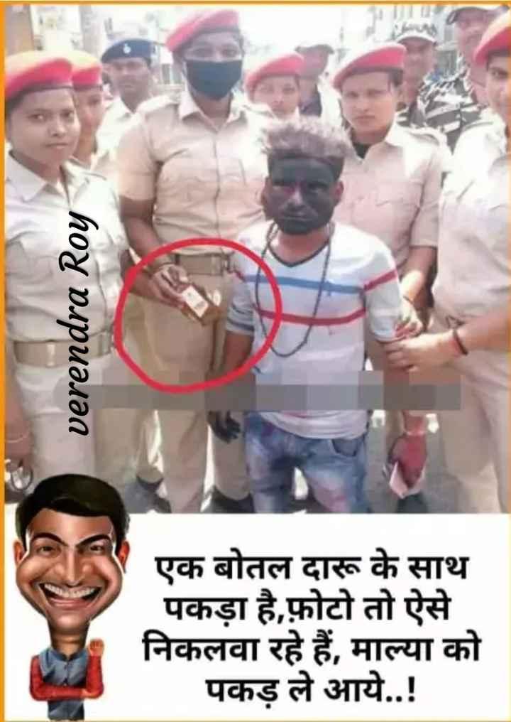 🤣मज़ेदार फ़ोटो - verendra Roy एक बोतल दारू के साथ पकड़ा है , फ़ोटो तो ऐसे निकलवा रहे हैं , माल्या को पकड़ ले आये . . ! - ShareChat