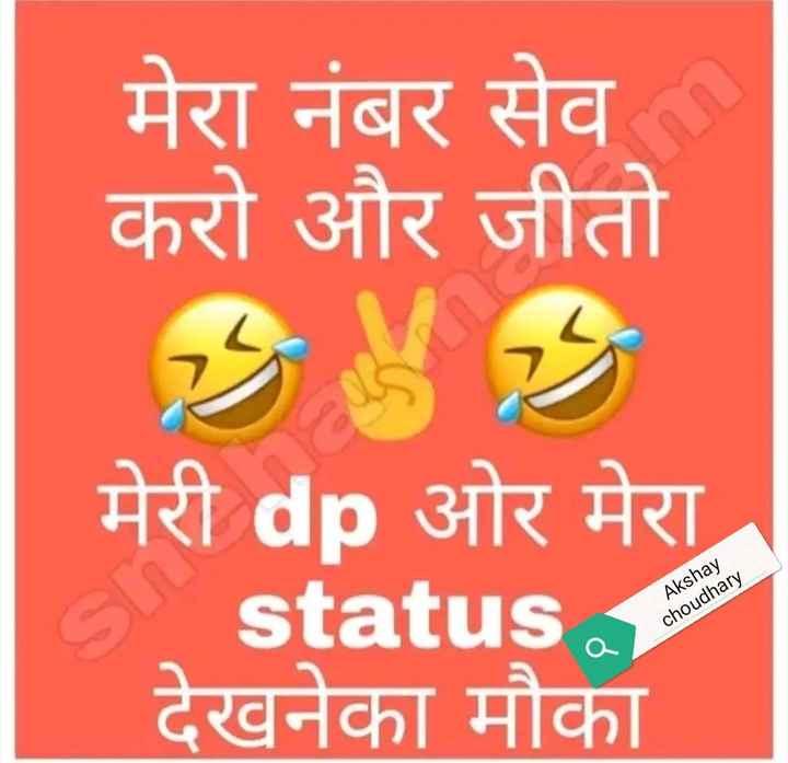 🤣 मज़ेदार फ़ोटो - मेरा नंबर सेव करो और जीतो मेरी dp ओर मेरा status देखनेका मौका Akshay choudhary a - ShareChat