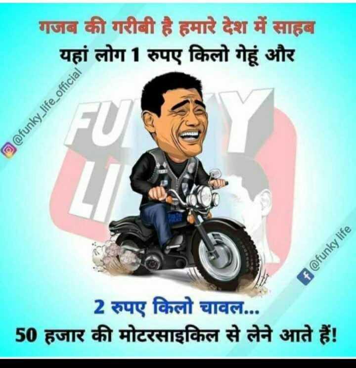 🤣मज़ेदार फ़ोटो - गजब की गरीबी है हमारे देश में साहब यहां लोग 1 रुपए किलो गेहूं और a @ funky _ life _ official f @ funky life 2 रुपए किलो चावल . . 50 हजार की मोटरसाइकिल से लेने आते हैं । - ShareChat