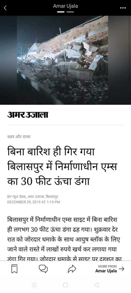 🤣 मज़ेदार फ़ोटो - Amar Ujala अमर उजाला शहर और राज्य बिना बारिश ही गिर गया बिलासपुर में निर्माणाधीन एम्स का 30 फीट ऊंचा डंगा BY न्यूज डेस्क , अमर उजाला , बिलासपुर DECEMBER 29 , 2019 AT 1 : 19 PM बिलासपुर में निर्माणाधीन एम्स साइट में बिना बारिश ही लगभग 30 फीट ऊंचा डंगा ढह गया । शुक्रवार देर रात को जोरदार धमाके के साथ आयुष ब्लॉक के लिए जाने वाले रास्ते में लाखों रुपये खर्च कर लगाया गया डंगा गिर गया । जोरदार धमाके से साइट पर दहशत का DJ ♡ Amar Ujala → MORE FROM Amar Ujala → - ShareChat