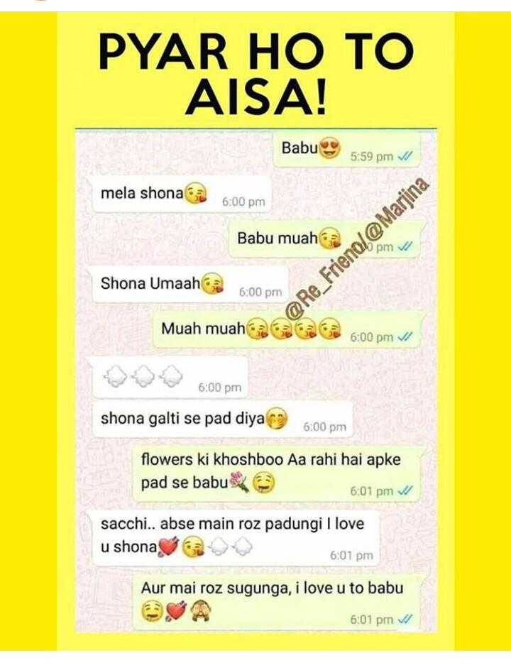 🤣 मज़ेदार फ़ोटो - PYAR HO TO AISA ! Babu 5 : 59 pm v mela shona 6 : 00 pm Babu muah Shona Umaaha 6 : 00 pm @ Re _ Frienol @ Marjina Muah muah 6 : 00 pm 6 : 00 pm shona galti se pad diyaa 6 : 00 pm flowers ki khoshboo Aa rahi hai apke pad se babu 6 : 01 pm sacchi . . abse main roz padungi I love u shona 6 : 01 pm Aur mai roz sugunga , i love u to babu 6 : 01 pm 1 - ShareChat