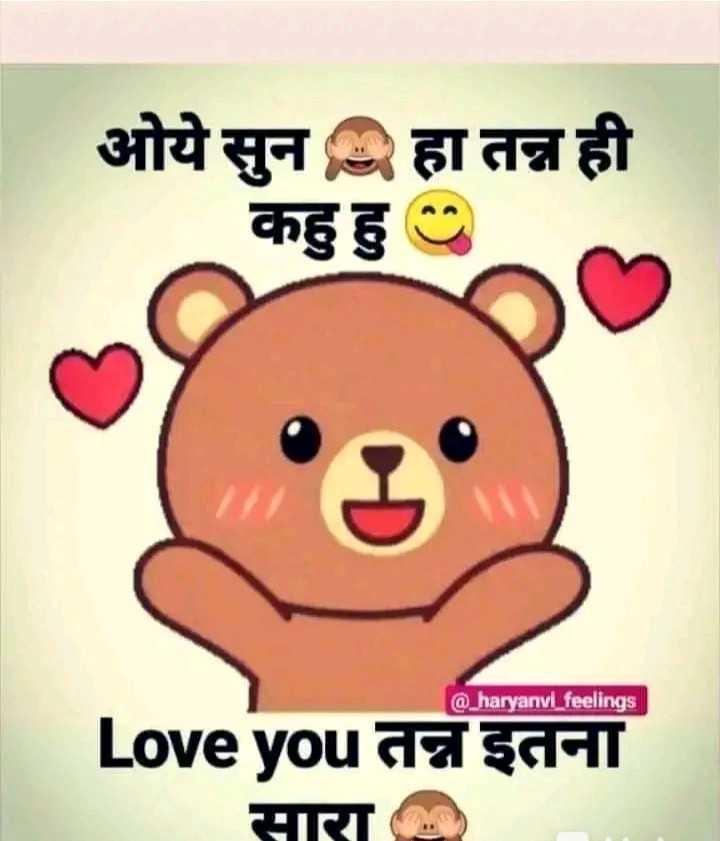 😜 मजाकिया फोटू - ओये सुनहा तन्न ही कहु हु . @ _ haryanvi feelings Love you तन्न इतना सारा - ShareChat