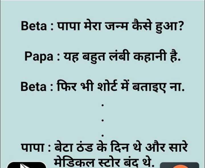 😜 मजाकिया फोटू - Beta : पापा मेरा जन्म कैसे हुआ ? Papa : यह बहुत लंबी कहानी है . Beta : फिर भी शोर्ट में बताइए ना . पापा : बेटा ठंड के दिन थे और सारे मेडिकल स्टोर बंद थे . - ShareChat