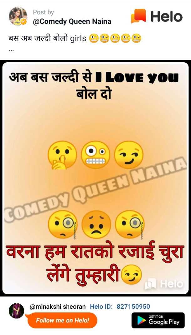 😜 मजाकिया फोटू - Post by @ Comedy Queen Naina _ _ _ बस अब जल्दी बोलो girls 99990 अब बस जल्दी से I LOVE You बोल दो COMEDY QUEEN NAINA 000000000 000000000 वरना हम रातको रजाई चुरा लेंगे तुम्हारी @ minakshi sheoran ID : 827150950 GET IT ON Follow me on ! Google Play - ShareChat