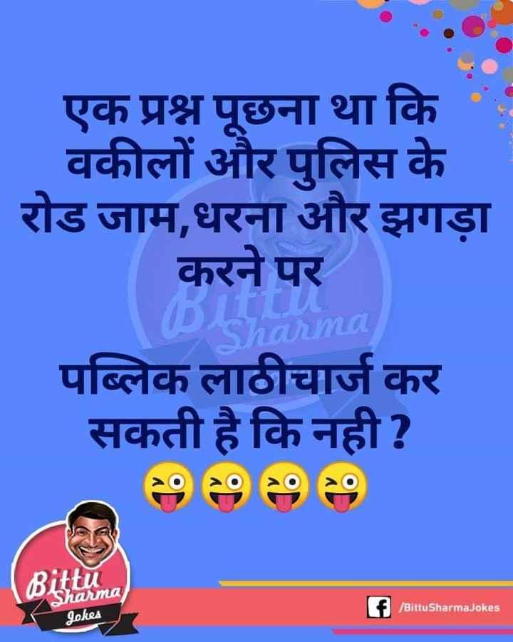 😜 मजाकिया फोटू - एक प्रश्न पूछना था कि वकीलों और पुलिस के रोड जाम , धरना और झगड़ा करने पर Disharma पब्लिक लाठीचार्ज कर सकती है कि नही ? Rittu Sharma Jokes If / Bittu SharmaJokes - ShareChat