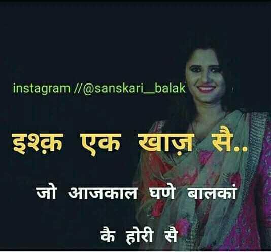 😜 मजाकिया फोटू - ' instagram / / @ sanskari _ balak | इश्क़ एक खाज़ सै . . जो आजकाल घणे बालकां कै होरी सै - ShareChat