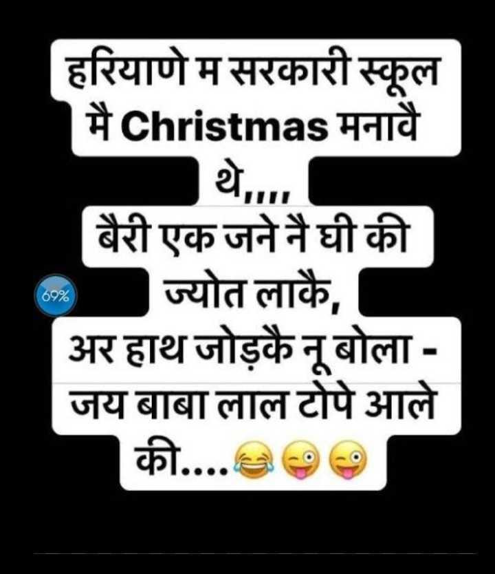 😜 मजाकिया फोटू - हरियाणे म सरकारी स्कूल | मै Christmas मनावै थे . . . . बैरी एक जने नै घी की ज्योत लाकै , अर हाथ जोड़कै नू बोला | जय बाबा लाल टोपे आले की . . . . 899 69 % - ShareChat