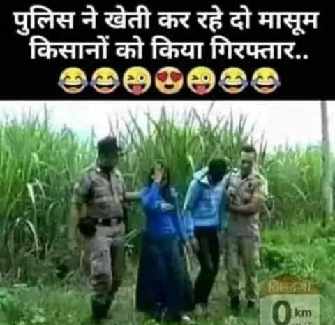 😜 मजाकिया फोटू - पुलिस ने खेती कर रहे दो मासूम किसानों को किया गिरफ्तार . . Okm . - ShareChat
