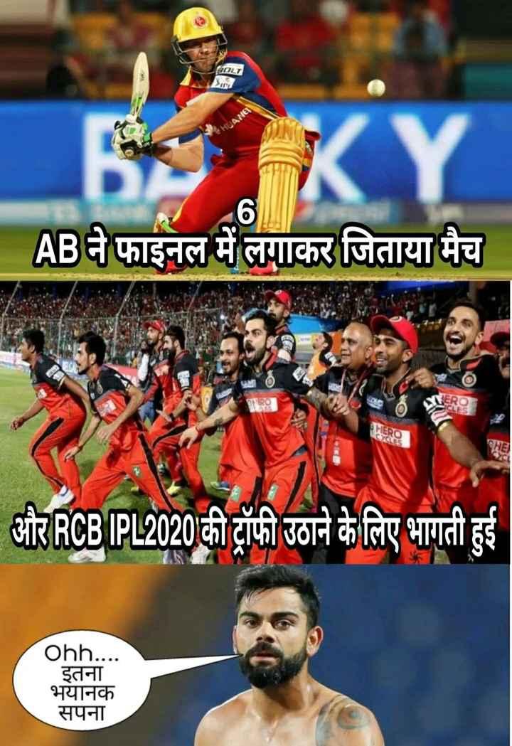 😁 मजेदार खेल - HUANE BEKY 6 AB ने फाइनल में लगाकर जिताया मैच MO HERO और RCB IPL2020 की ट्रॉफी उठाने के लिए भागती हुई Ohh . . . . इतना भयानक सपना - ShareChat