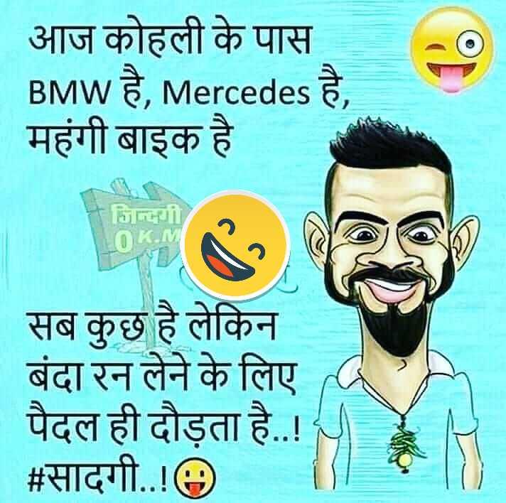 😁 मजेदार खेल - आज कोहली के पास BMW है , Mercedes है , महंगी बाइक है जिन्दगी सब कुछ है लेकिन बंदा रन लेने के लिए पैदल ही दौड़ता है . . ! # सादगी . . ! - ShareChat