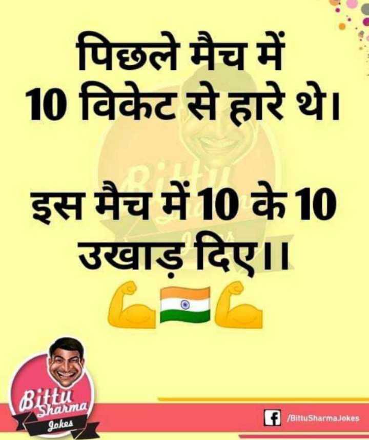 😁 मजेदार खेल - पिछले मैच में 10 विकेट से हारे थे । इस मैच में 10 के 10 उखाड़ दिए । Bittu Shaima If / BittuSharma Jokes Jokes - ShareChat
