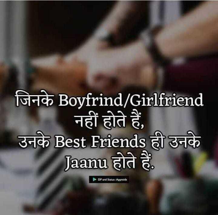 मजेदार फोटो - जिनके Boyfrind / Girlfriend नहीं होते हैं , उनके Best Friends ही उनके Jaanu होते हैं . > DP and Status : Approids - ShareChat