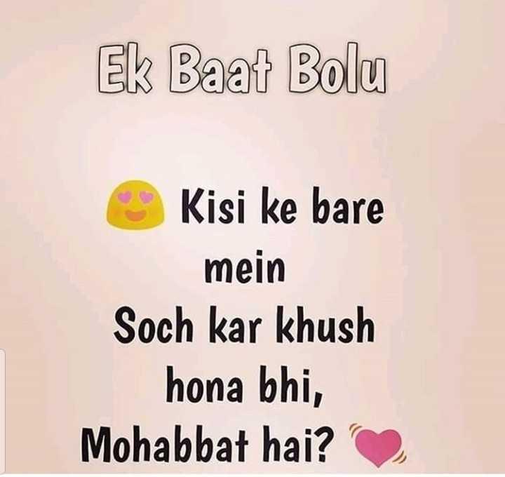 मजेदार फोटो - Ek Baat Bolu Kisi ke bare mein Soch kar khush hona bhi , Mohabbat hai ? - ShareChat