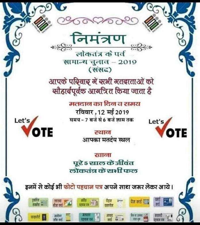 🗳मतदाता जागरुकता ☝ - Q6 . ] निमंत्रण लोकतंत्र के पूर्व सामान्य चुनाव - 2019 ( संसद ) आपके परिवार में सभी मतदाताओं को सौहार्दपूर्वक आमंत्रित किया जाता है । मतदानका दिनव समय रविवार , 12 मई 2019 समय - 7 बजे से 6 बजे शाम तक Let ' s स्थान आपका मतदेय स्थल Let ' SOTE OTE राजा पूरे 5 साल के जीवंत लोकतंत्र के सभीफल इनमें से कोई भी फोटो पहचान पत्र अपने साथ जरूर लेकर आये । पैशन इतावेज़ - पेज काई मां का जरा HUEEL पातपोर्ट : TE ३ पEथान पर । ॥ र - ShareChat