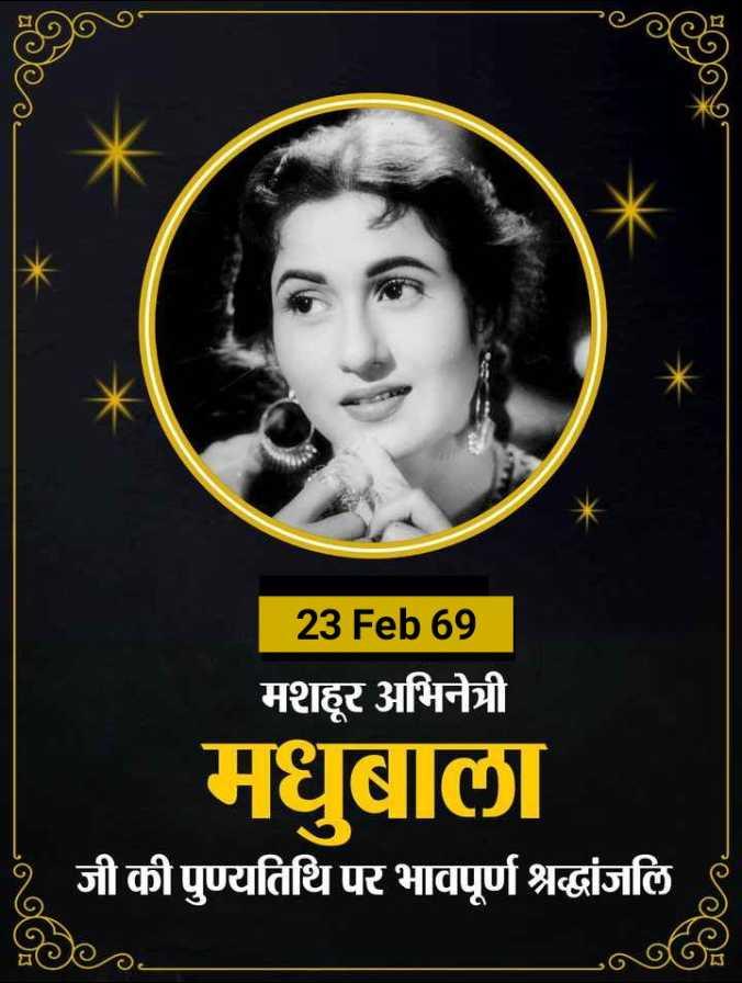 🌺मधुबाला पुण्यतिथि - Joyon 23 Feb69 मशहूर अभिनेत्री मधुबाला 2 जी की पुण्यतिथि पर भावपूर्ण श्रद्धांजलि है - ShareChat