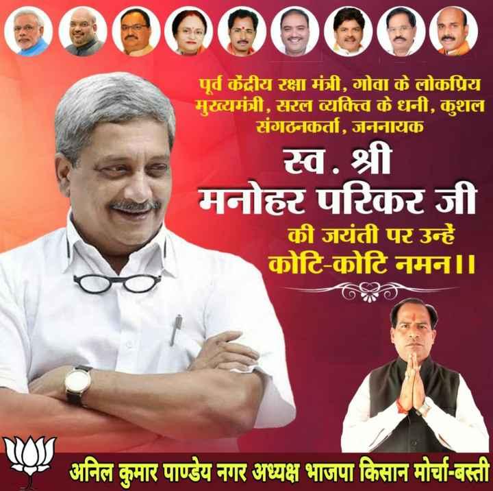 💐मनोहर पर्रिकर को श्रद्धांजलि - Opp @ @ 0000 पूर्व केंद्रीय रक्षा मंत्री , गोवा के लोकप्रिय मुख्यमंत्री , सरल व्यक्त्वि के धनी , कुशल संगठनकर्ता , जननायक स्व . श्री मनोहर परिकर जी की जयंती पर उन्हें कोटि - कोटि नमन । । र अनिल कुमार पाण्डेय नगर अध्यक्ष भाजपा किसान मोर्चा - बस्ती - ShareChat