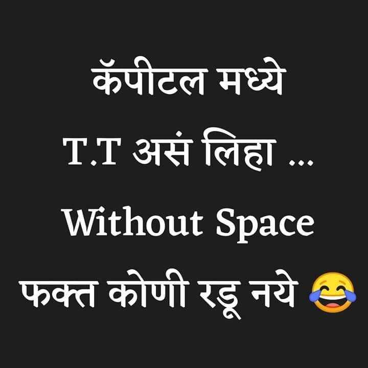 🎬मराठी पिक्चर - कॅपीटल मध्ये T . T असं लिहा . . . Without Space फक्त कोणी रडू नये - ShareChat