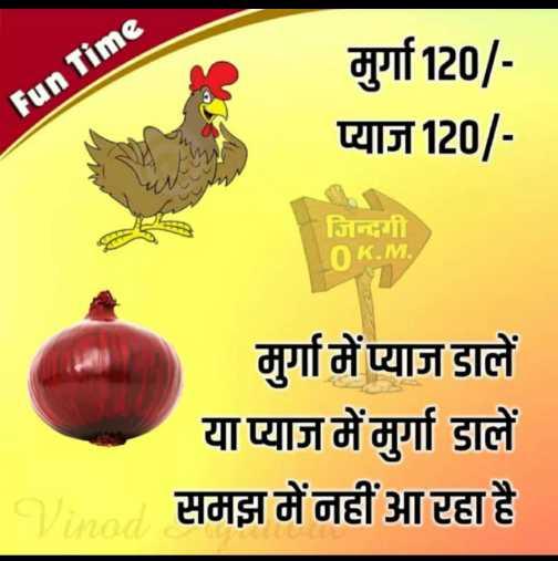 💰 महंगे प्याज़ के आंसू 😭 - Fun Time मुर्गा 120 / प्याज 120 / ACC जिन्दगी OK . M . मुर्गा में प्याज डालें या प्याज में मुर्गा डालें समझ में नहीं आ रहा है - ShareChat