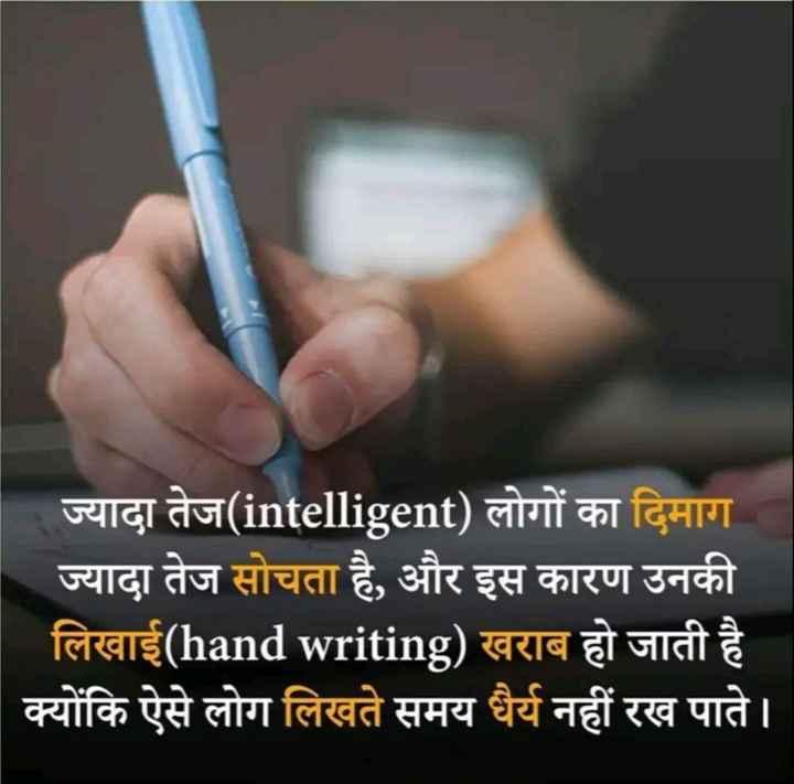 महत्वपूर्ण जानकारी - ज्यादा तेज ( intelligent ) लोगों का दिमाग ज्यादा तेज सोचता है , और इस कारण उनकी लिखाई ( hand writing ) खराब हो जाती है क्योंकि ऐसे लोग लिखते समय धैर्य नहीं रख पाते । - ShareChat
