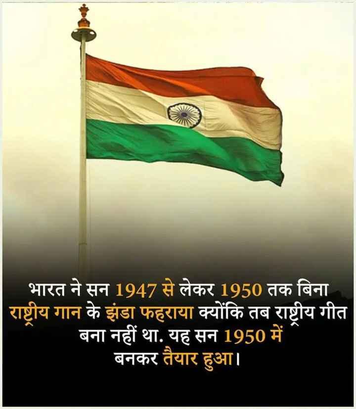 महत्वपूर्ण जानकारी - भारत ने सन 1947 से लेकर 1950 तक बिना राष्ट्रीय गान के झंडा फहराया क्योंकि तब राष्ट्रीय गीत बना नहीं था . यह सन 1950 में बनकर तैयार हुआ । - ShareChat