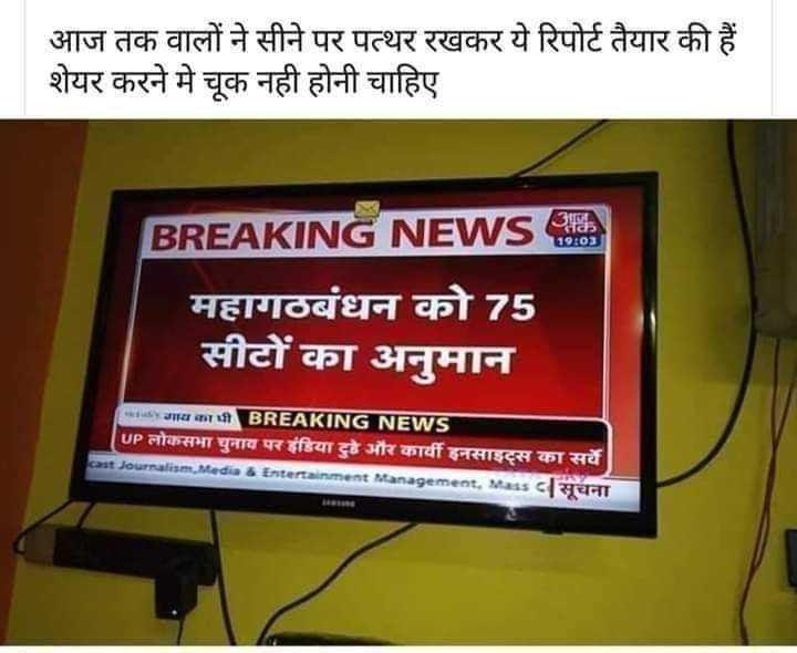 🤝 महागठबंधन 🤝 - आज तक वालों ने सीने पर पत्थर रखकर ये रिपोर्ट तैयार की हैं । शेयर करने मे चूक नही होनी चाहिए BREAKING NEWS महागठबंधन को 75 सीटों का अनुमान sama # BREAKING NEWS UP लोकसभा चुनाव पर इंडिया हे और कार्वी इनसाइट्स का सर्वे । cast Journalism Media & Entertainment Management , Mass SV T - ShareChat