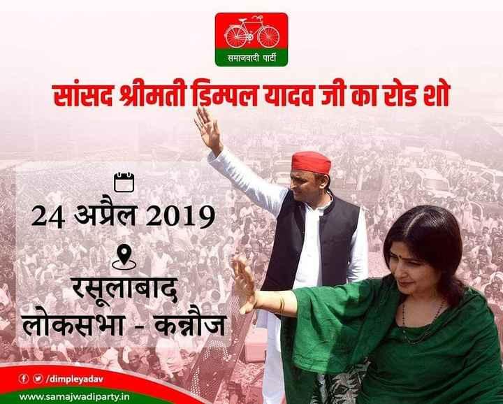 🤝 महागठबंधन - समाजवादी पार्टी सांसद श्रीमती डिम्पल यादव जी का रोड शो । 24 अप्रैल 2019 रसूलाबाद लोकसभा - कन्नौज f ) 2 / dimpleyadav www . samajwadiparty . in - ShareChat
