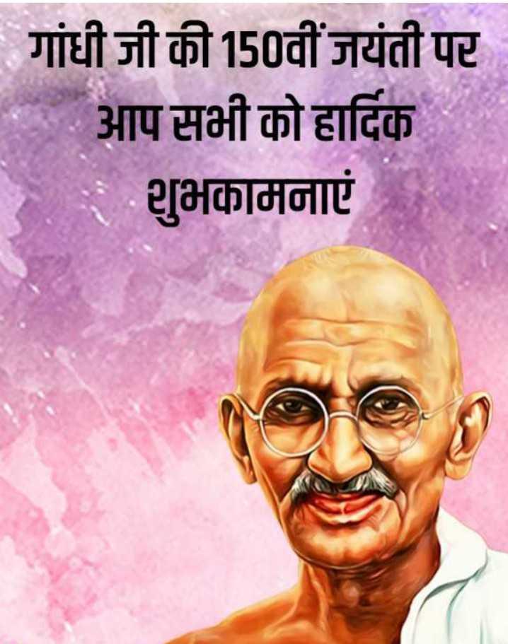 🎂 महात्मा गाँधी जयंती - गांधी जी की 150वीं जयंती पर आप सभी को हार्दिक शुभकामनाएं - ShareChat