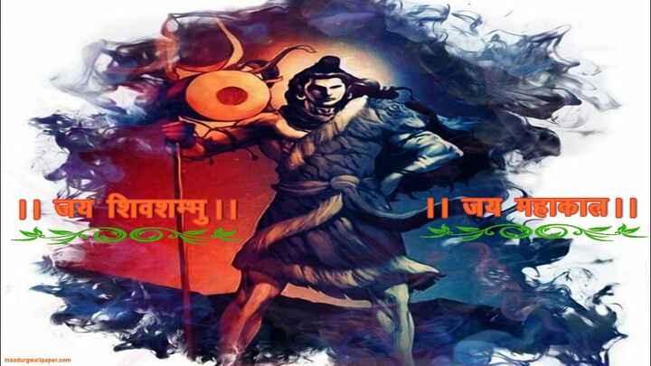 🙏 महादेव वॉलपेपर - ॥ जय शिवशम्मा जयमहाकाल । । maadurgwallpaper . com - ShareChat