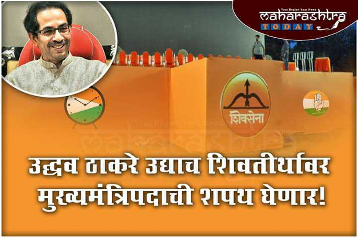 🥇महाराष्ट्र का भावी मुख्यमंत्री❓ - Vew nesian ream hem Maharashtra TODAY शिवसेना उद्धव ठाकरे उद्याच शिवतीर्थावर मुख्यमंत्रिपदाची शपथ घेणार ! - ShareChat