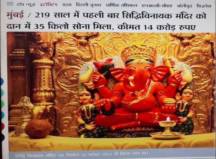 📰महाराष्ट्र की खबरें - = टॉप न्यूज़ इंटरेस्टिंग राज्य दिल्ली चुनाव वार्षिक राशिफल एनआरसी / सीएए बॉलीवुड बिज्ञनेस मुंबई / 219 साल में पहली बार सिद्धिविनायक मंदिर को दान में 35 किलो सोना मिला , कीमत 14 करोड़ रुपए MAMTARA सिद्धि विनायक मंदिर का निर्माण 19 नवंबर 1801 में किया गया था । - ShareChat