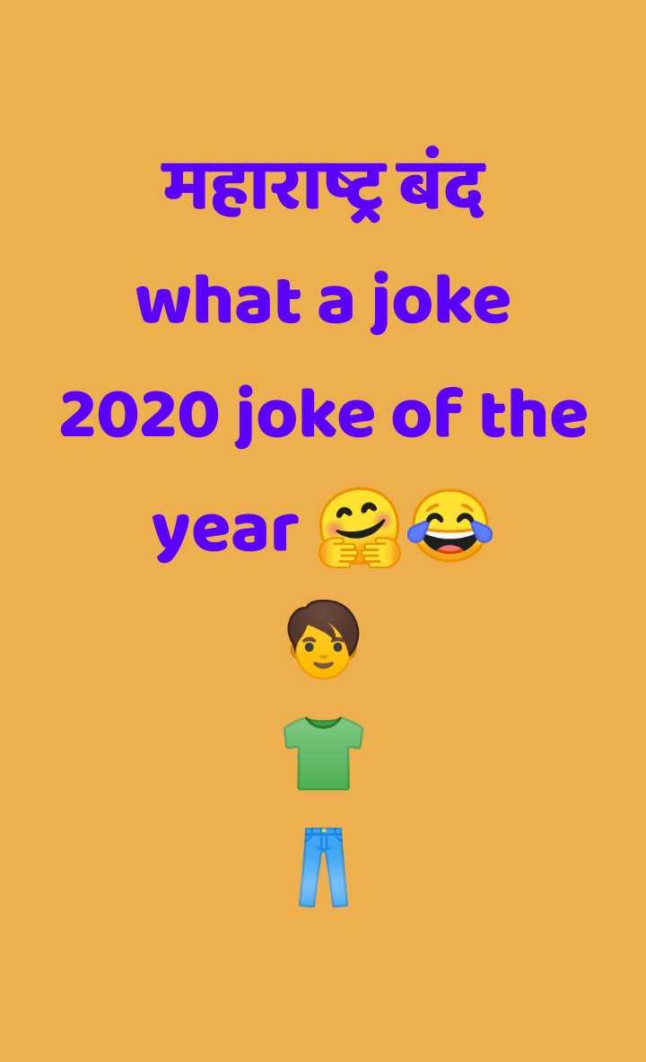 📰महाराष्ट्र की खबरें - महाराष्ट्र बंद what a joke 2020 joke of the yeare - ShareChat