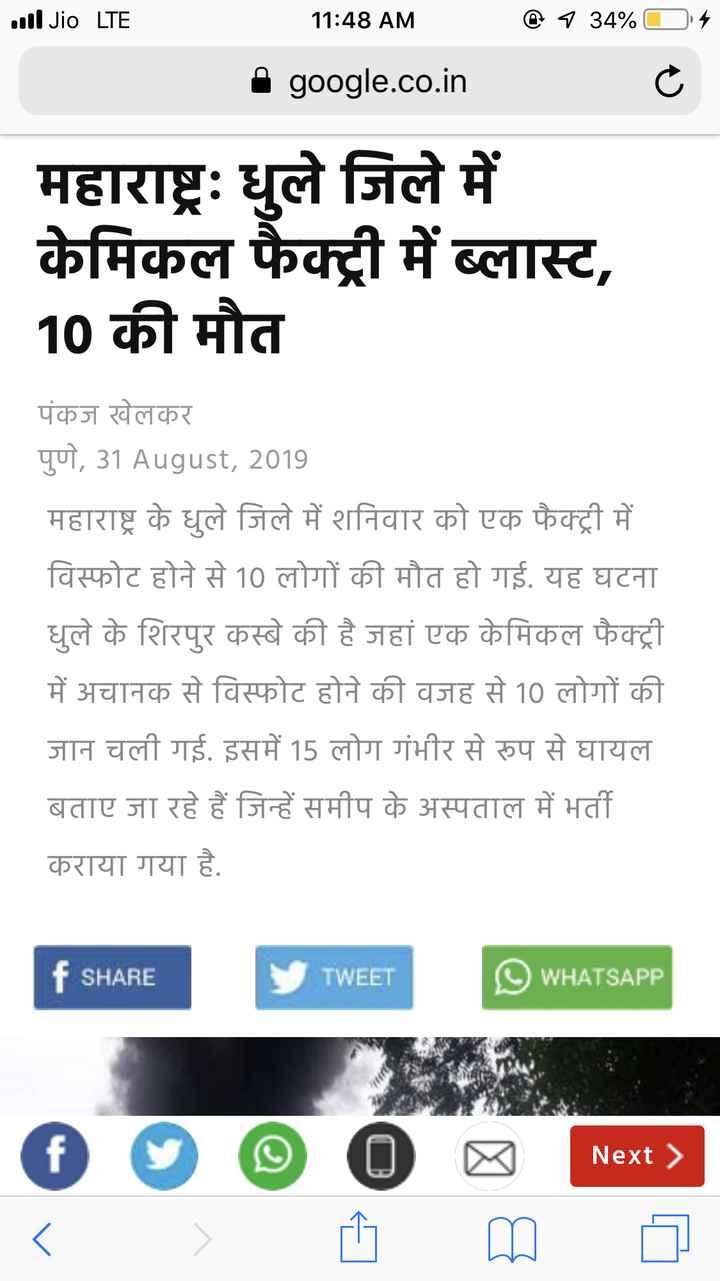 📰 महाराष्ट्र: कैमिकल फैक्ट्री में धमाका - ull Jio LTE 11 : 48 AM @ 134 % 04 i google . co . in महाराष्ट्रः धुले जिले में केमिकल फैक्ट्री में ब्लास्ट , 10 की मौत पंकज खेलकर पुणे , 31 August , 2019 महाराष्ट्र के धुले जिले में शनिवार को एक फैक्ट्री में विस्फोट होने से 10 लोगों की मौत हो गई . यह घटना धुले के शिरपुर कस्बे की है जहां एक केमिकल फैक्ट्री में अचानक से विस्फोट होने की वजह से 10 लोगों की जान चली गई . इसमें 15 लोग गंभीर से रुप से घायल बताए जा रहे हैं जिन्हें समीप के अस्पताल में भर्ती कराया गया है . f SHARE TWEET WHATSAPP Next > - ShareChat