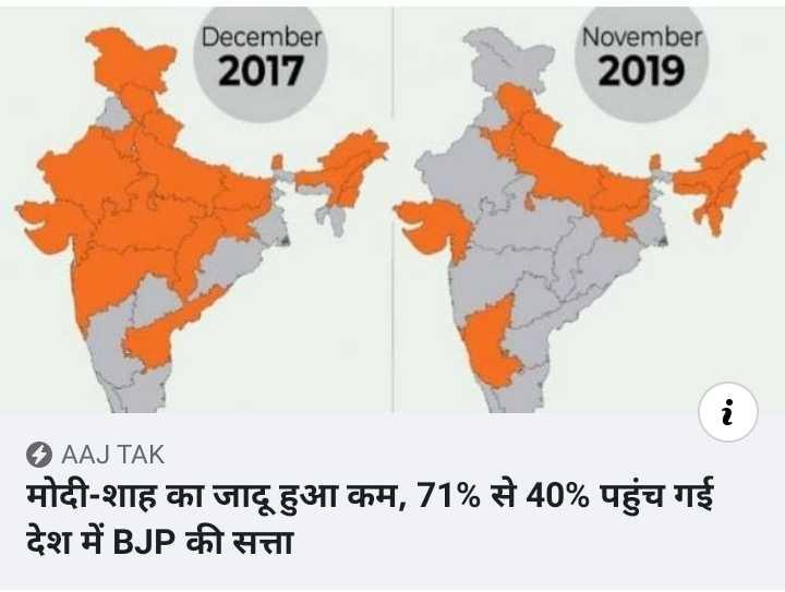 🥇महाराष्ट्र: शपथ समारोह✋ - December 2017 November 2019 AAJ TAK मोदी - शाह का जादू हुआ कम , 71 % से 40 % पहुंच गई देश में BJP की सत्ता - ShareChat
