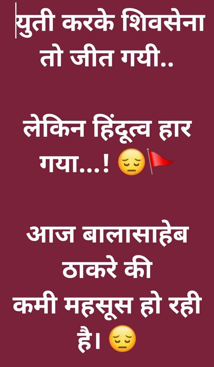 🥇महाराष्ट्र: शपथ समारोह✋ - युती करके शिवसेना तो जीत गयी . . लेकिन हिंदूत्व हार गया . . . ! आज बालासाहेब ठाकरे की कमी महसूस हो रही - ShareChat