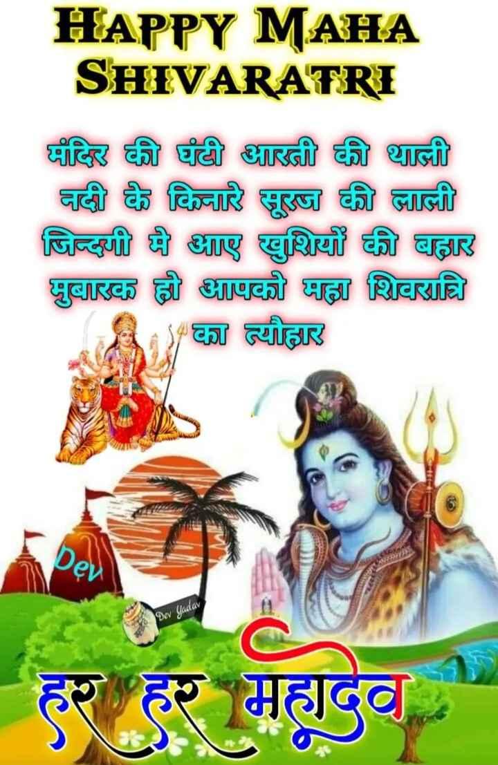 🌺महाशिवरात्रि शुभकामनाएं - HAPPY MAHA SHIVARATRI मंदिर की घंटी आरती की थाली नदी के किनारे सूरज की लाली जिन्दगी में आए खुशियों की बहार मुबारक हो आपको महा शिवरात्रि का त्यौहार Dev Yadav महादव - ShareChat