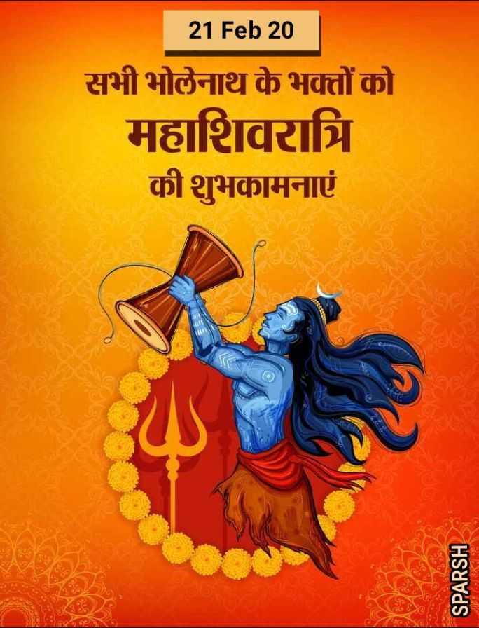 🌺महाशिवरात्रि शुभकामनाएं - 21 Feb 20 सभी भोलेनाथ के भक्तों को महाशिवरात्रि की शुभकामनाएं ( SPARSH - ShareChat