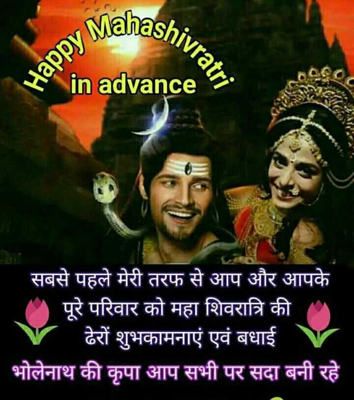 🌺महाशिवरात्रि शुभकामनाएं - Mahashiv Happy se o in advance vratri सबसे पहले मेरी तरफ से आप और आपके पूरे परिवार को महा शिवरात्रि की V ढेरों शुभकामनाएं एवं बधाई । भोलेनाथ की कृपा आप सभी पर सदा बनी रहे - ShareChat