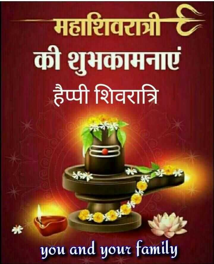 🌺महाशिवरात्रि शुभकामनाएं - महाशिवरात्री की शुभकामनाएं हैप्पी शिवरात्रि you and your family - ShareChat