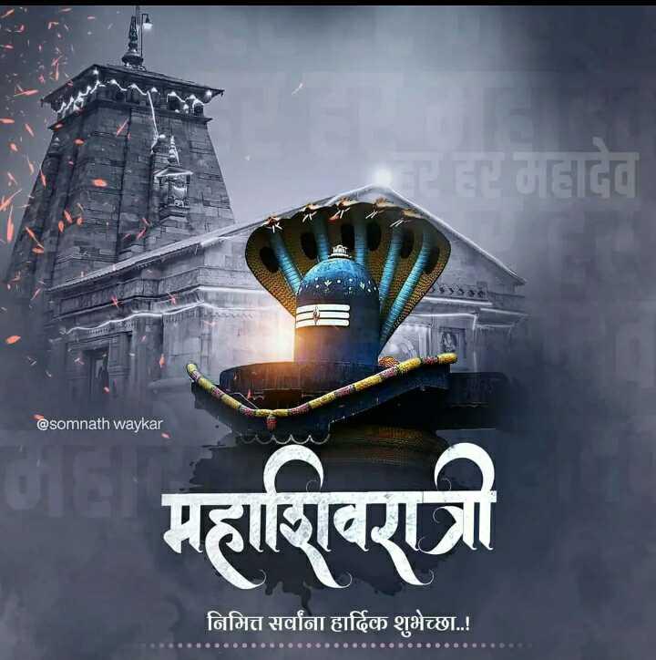 🔱महाशिवरात्री शुभेच्छा - रहर महादेव @ somnath waykar महाशिवरात्री निमित्त सर्वांना हार्दिक शुभेच्छा . . ! - ShareChat
