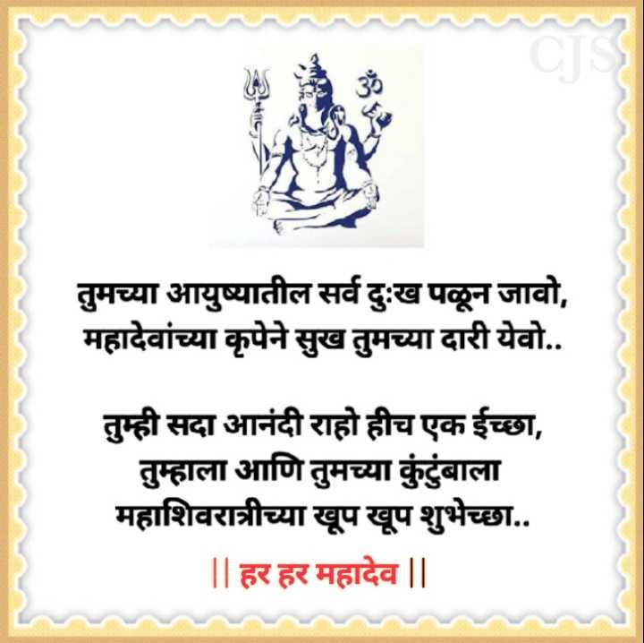 🔱महाशिवरात्री शुभेच्छा - तुमच्या आयुष्यातील सर्व दुःख पळून जावो , महादेवांच्या कृपेने सुख तुमच्या दारी येवो . . तुम्ही सदा आनंदी राहो हीच एक ईच्छा , तुम्हाला आणि तुमच्या कुंटुंबाला महाशिवरात्रीच्या खूप खूप शुभेच्छा . . | | हर हर महादेव | | - ShareChat