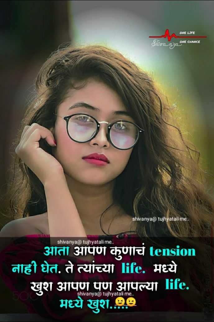 💟माझी अधुरी कहाणी - ONE LIFE ShiveLINE ONE CHANCE shivanya @ tujhyatalime . . shivanya @ tujhyatalime . . आता आपण कणाच tension नाही घेत . ते त्यांच्या life . मध्ये खुश आपण पण आपल्या life . मध्ये खुश . ०० INBARLARECE APHY shivanya @ tujhyatali me . . - ShareChat