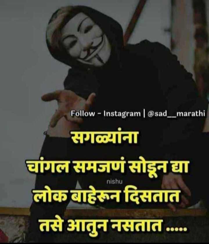 💟माझी अधुरी कहाणी - Follow - Instagram | @ sad _ _ marathi सगळ्यांना चांगल समजणं सोडून द्या लोक बाहेरून दिसतात तसे आतुन नसतात . . . . . nishu - ShareChat