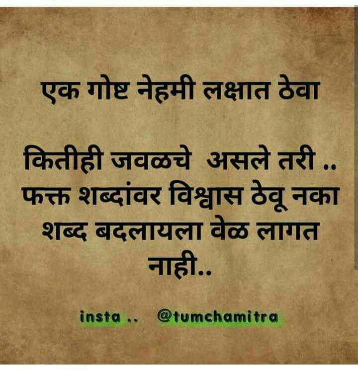 💭माझे विचार - एक गोष्ट नेहमी लक्षात ठेवा कितीही जवळचे असले तरी . . फक्त शब्दांवर विश्वास ठेवू नका शब्द बदलायला वेळ लागत नाही . . insta . . @ tumchamitra - ShareChat