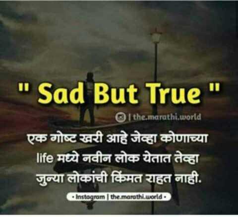 💭माझे विचार - Sad But True I the . marathi . world एक गोष्ट खरी आहे जेव्हा कोणाच्या life मध्ये नवीन लोक येतात तेव्हा जुन्या लोकांची किंमत राहत नाही . Instagram the . marathi . world - ShareChat