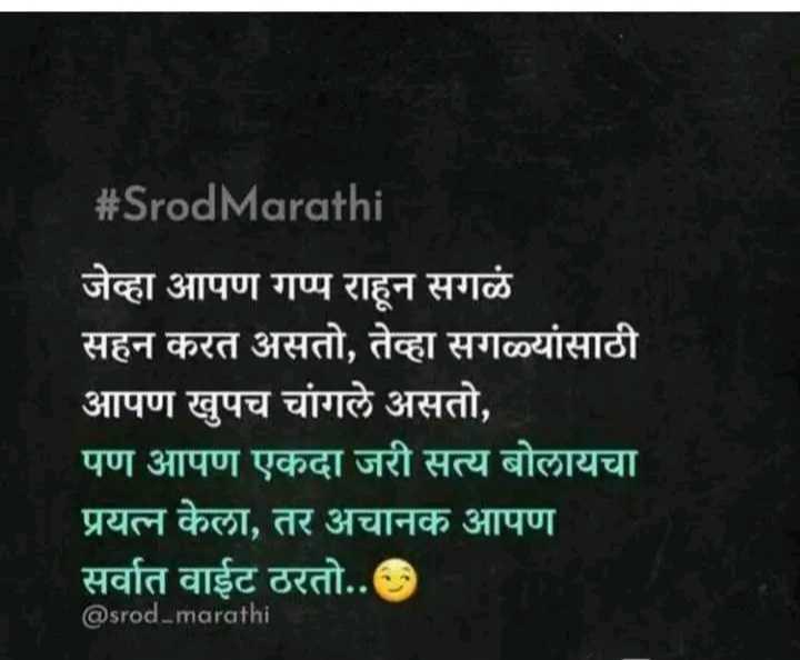 💭माझे विचार - # SrodMarathi जेव्हा आपण गप्प राहून सगळं सहन करत असतो , तेव्हा सगळ्यांसाठी आपण खुपच चांगले असतो , पण आपण एकदा जरी सत्य बोलायचा प्रयत्न केला , तर अचानक आपण सर्वात वाईट ठरतो . . @ srod . . marathi - ShareChat